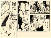 urasawa_naoki.jpg