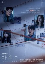 Mouse-Korean_Drama-P2.jpg