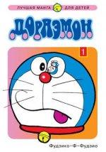 Doraemon_Manga_Russian_Volume_1.jpg